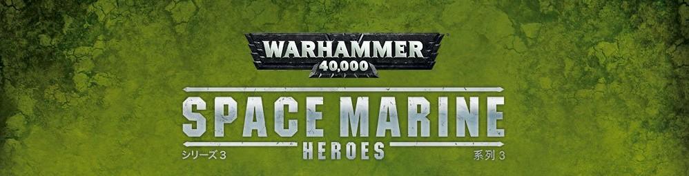 Space-Marine-Heroes-Banner